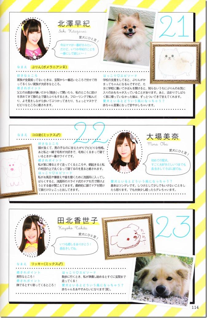 AKB48 no inu kyodai mook (94)