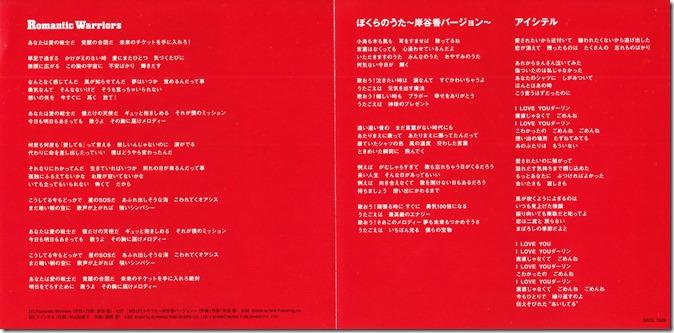 Kishitani Kaori Romantic Warriors single jacket (2)