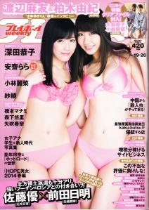 Weekly Playboy no.19.20 May 19th, 2014 (1)