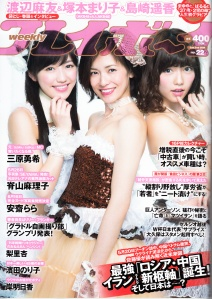 Weekly Playboy no.22 June 2nd, 2014 (1)