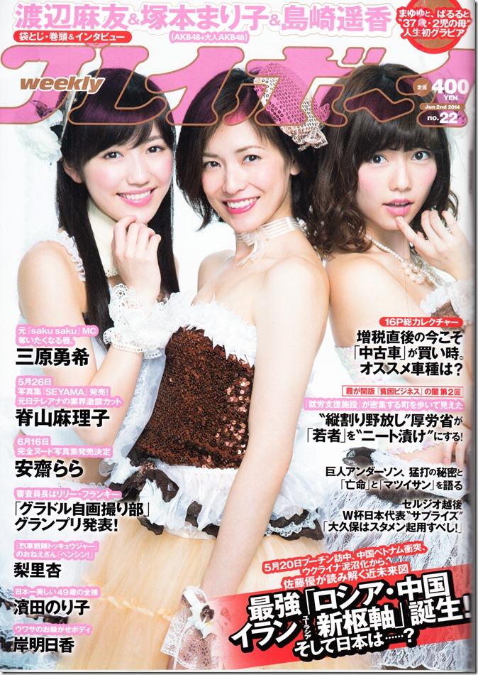 Weekly Playboy no.22 June 2nd, 2014 (1)