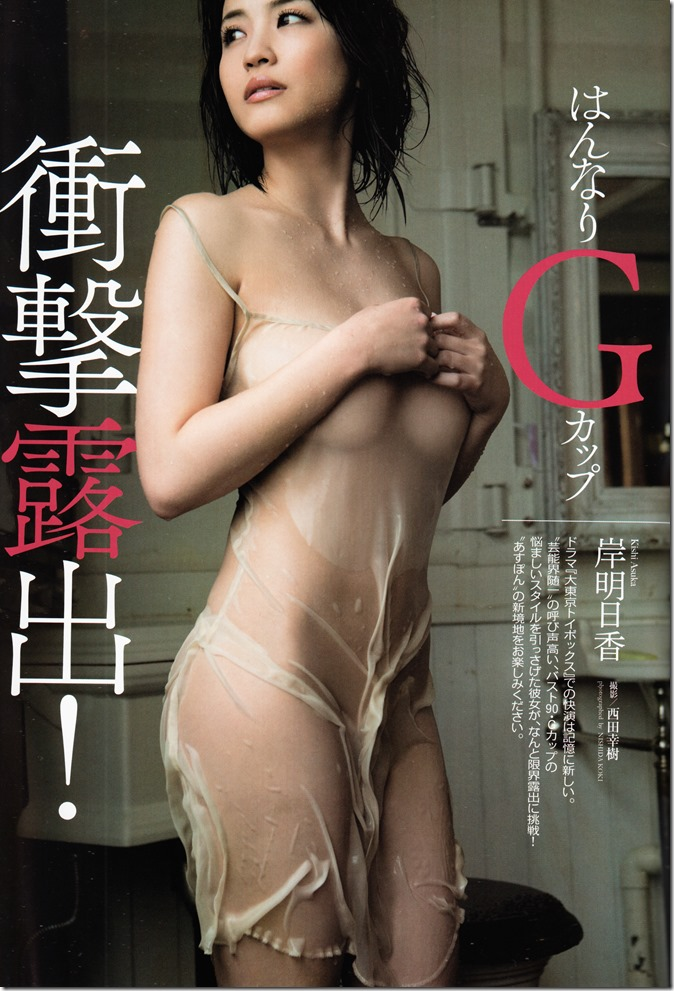 Weekly Playboy no.22 June 2nd, 2014 (20)