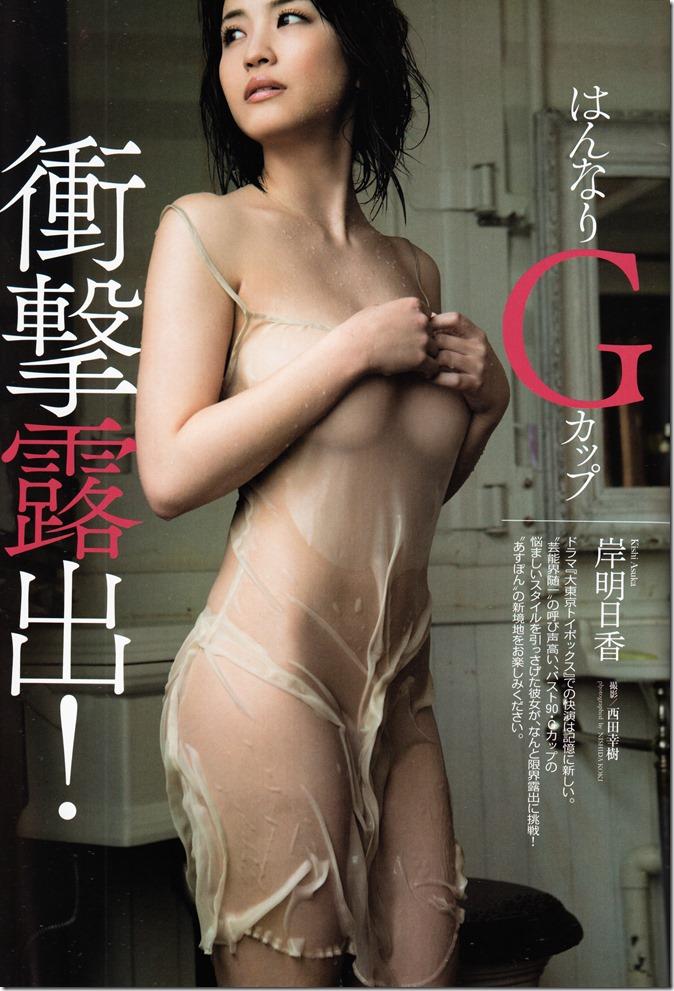 Weekly Playboy no.22 June 2nd, 2014 (20)
