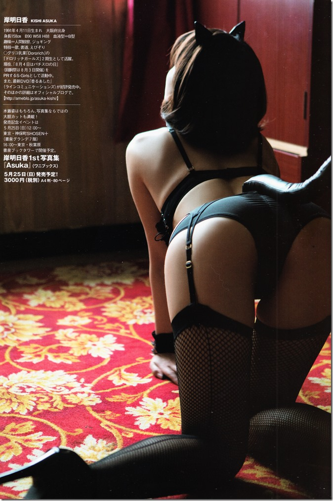 Weekly Playboy no.22 June 2nd, 2014 (23)