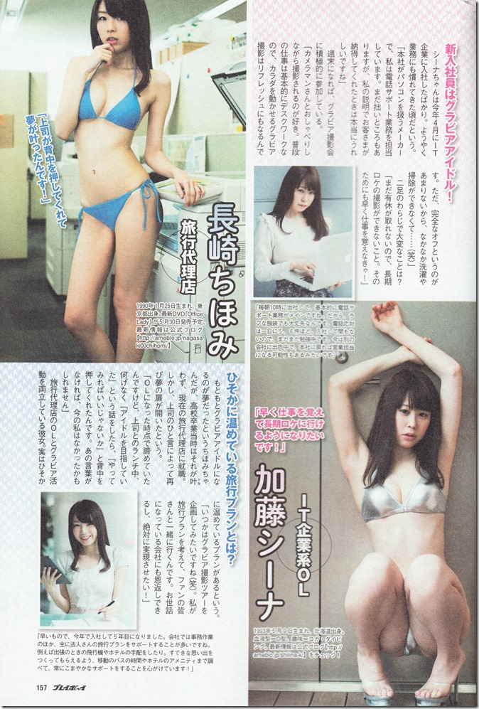 Weekly Playboy no.22 June 2nd, 2014 (33)