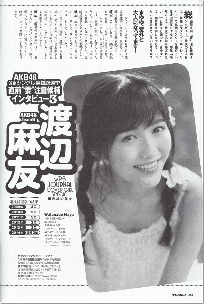 Weekly Playboy no.24 June 16th, 2014 (30)