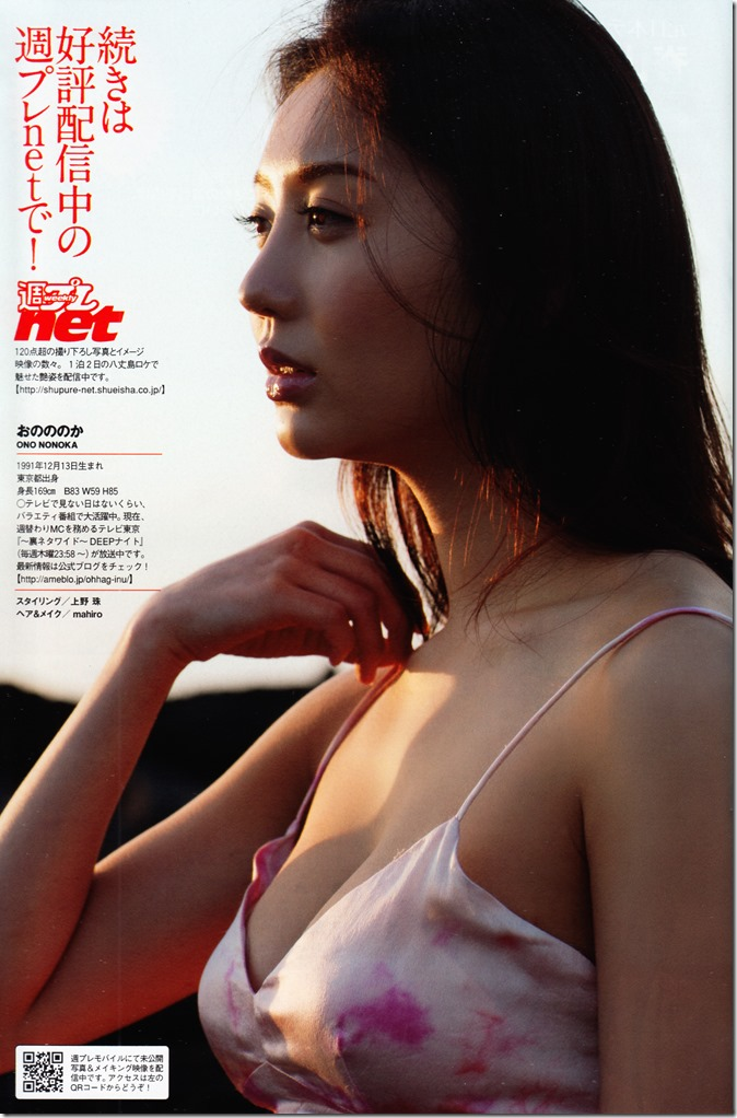 Weekly Playboy no.24 June 16th, 2014 (39)