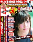 EX Taishuu September 2014 (1)