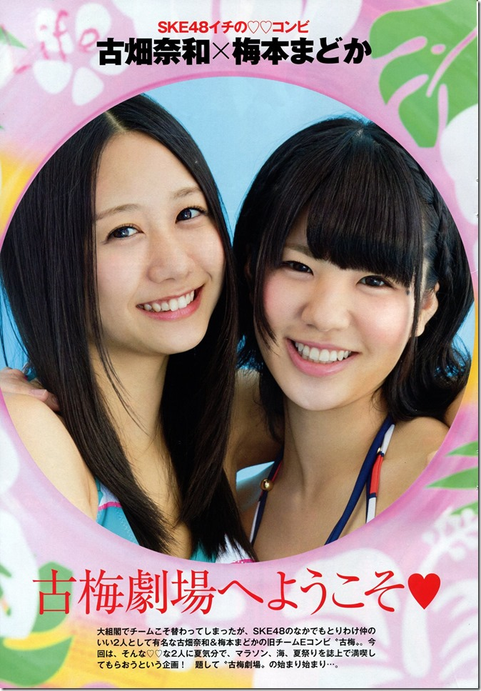 FLASH SPECIAL Gravure Best 2014 Summer issue (34)