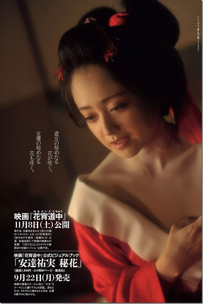 Weekly Playboy no.33 August 18th, 2014 (7)