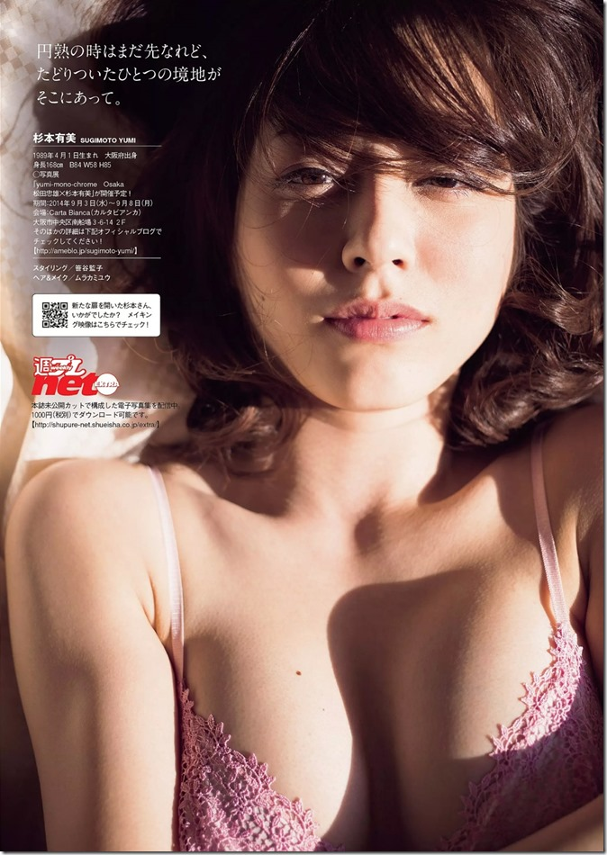 Weekly Playboy no.36 September 8th, 2014 (12)