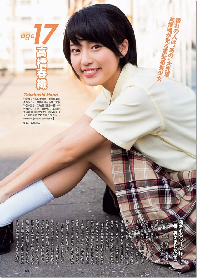 Weekly Playboy no.36 September 8th, 2014 (25)
