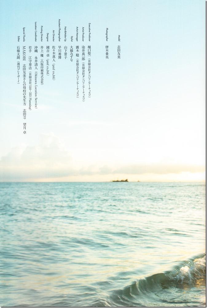 志田 友美ファーストソロ写真集 (107)