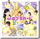AKB48 Kokoro no placard single type A (3)