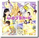 AKB48 Kokoro no placard single type A (3)