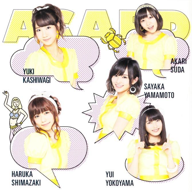 AKB48 Kokoro no placard single type A (4)