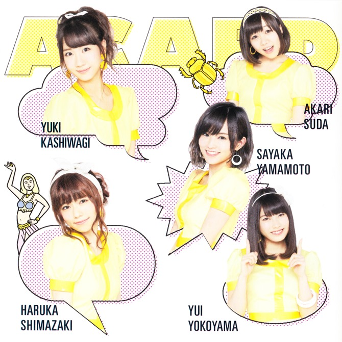 AKB48 Kokoro no placard single type A (4)