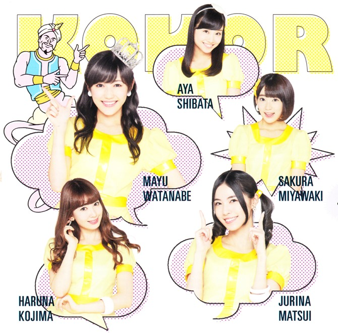 AKB48 Kokoro no placard single type A (6)