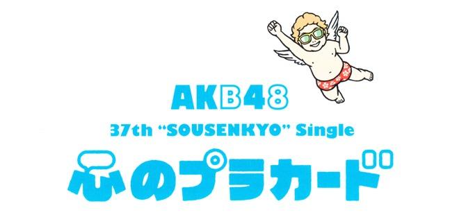 AKB48 Kokoro no placard single type B (2)