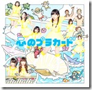 AKB48 Kokoro no placard single type B (3)