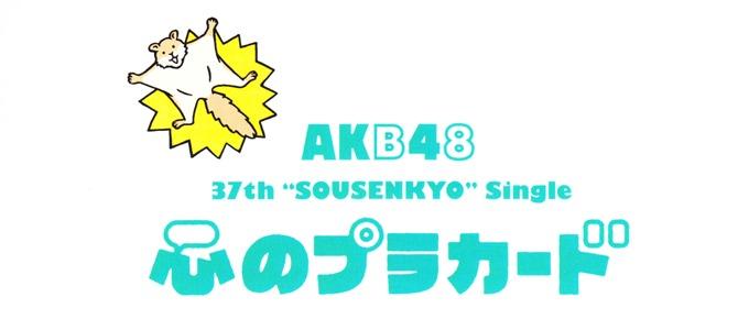 AKB48 Kokoro no placard single type C (2)