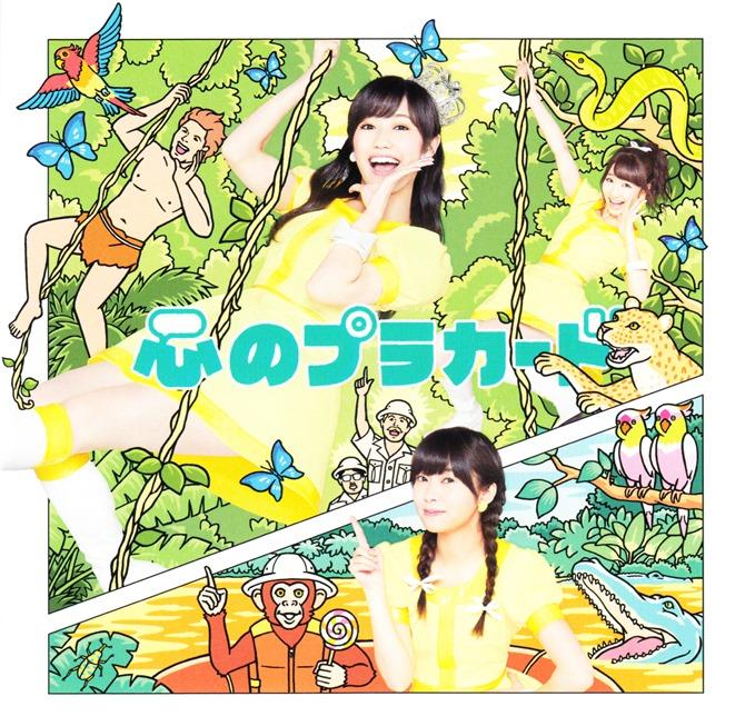 AKB48 Kokoro no placard single type C (3)
