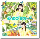 AKB48 Kokoro no placard single type C (3)