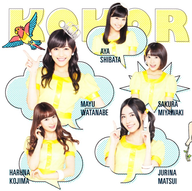 AKB48 Kokoro no placard single type C (6)