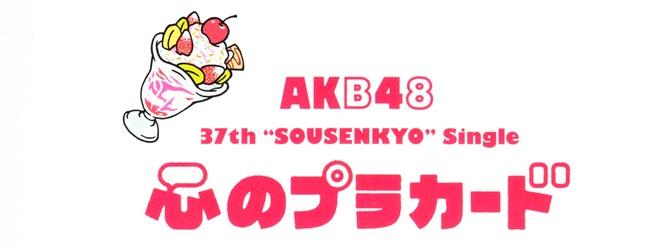 AKB48 Kokoro no placard single type D (2)