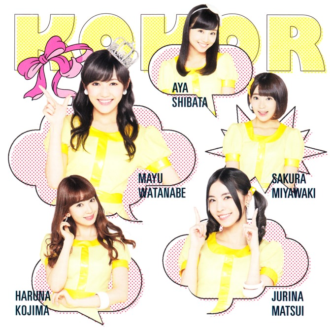AKB48 Kokoro no placard single type D (6)