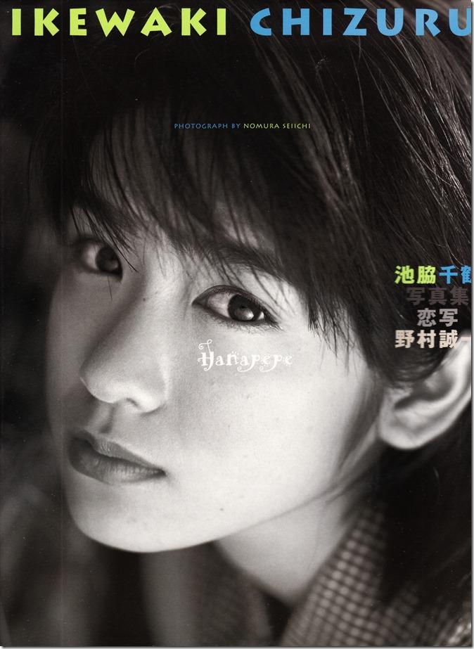 Ikewaki Chizuru Hanapepe shashinshuu (1)