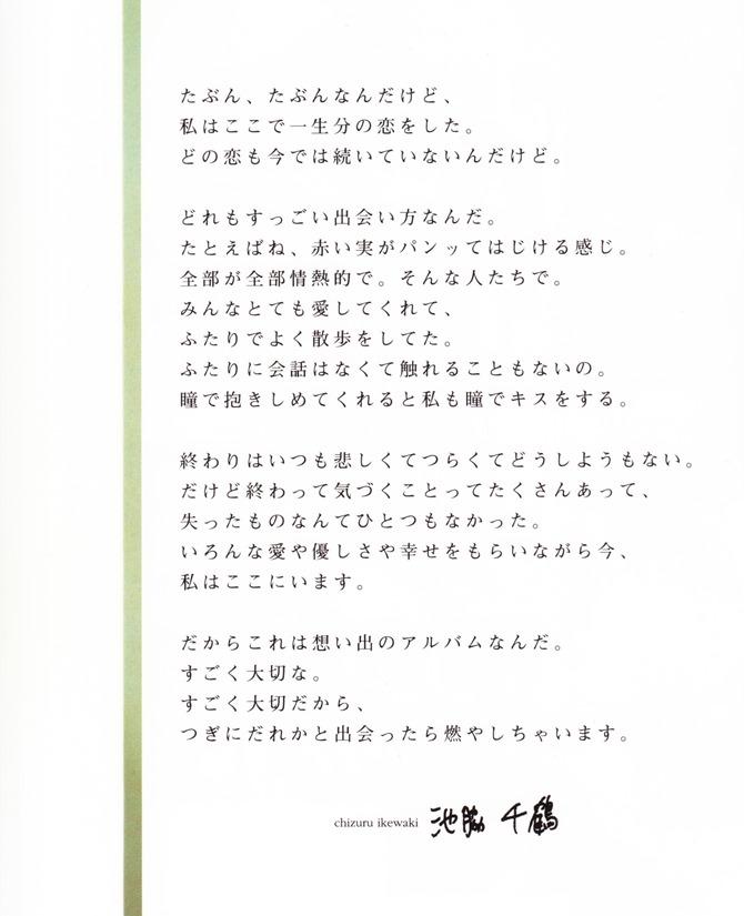 Ikewaki Chizuru tesoro shashinshuu (5)