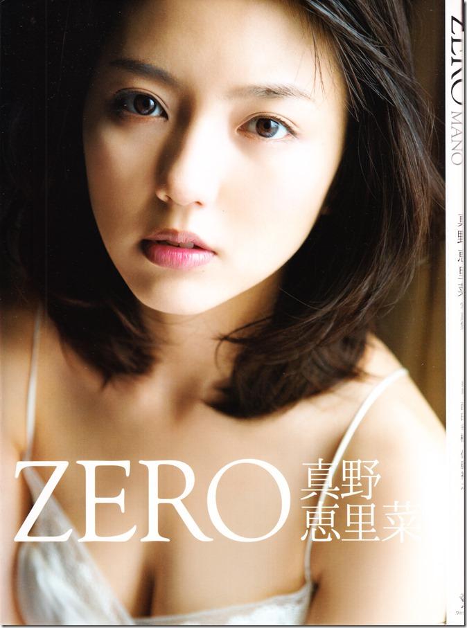 Mano Erina ZERO (dust jacket front)