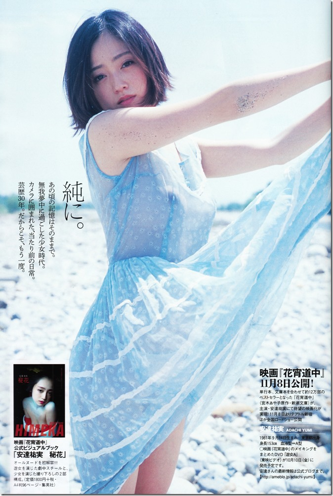 Weekly Playboy no.40 October 6th, 2014