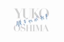 Oshima Yuko in 脱ぎやがれ! making (67)