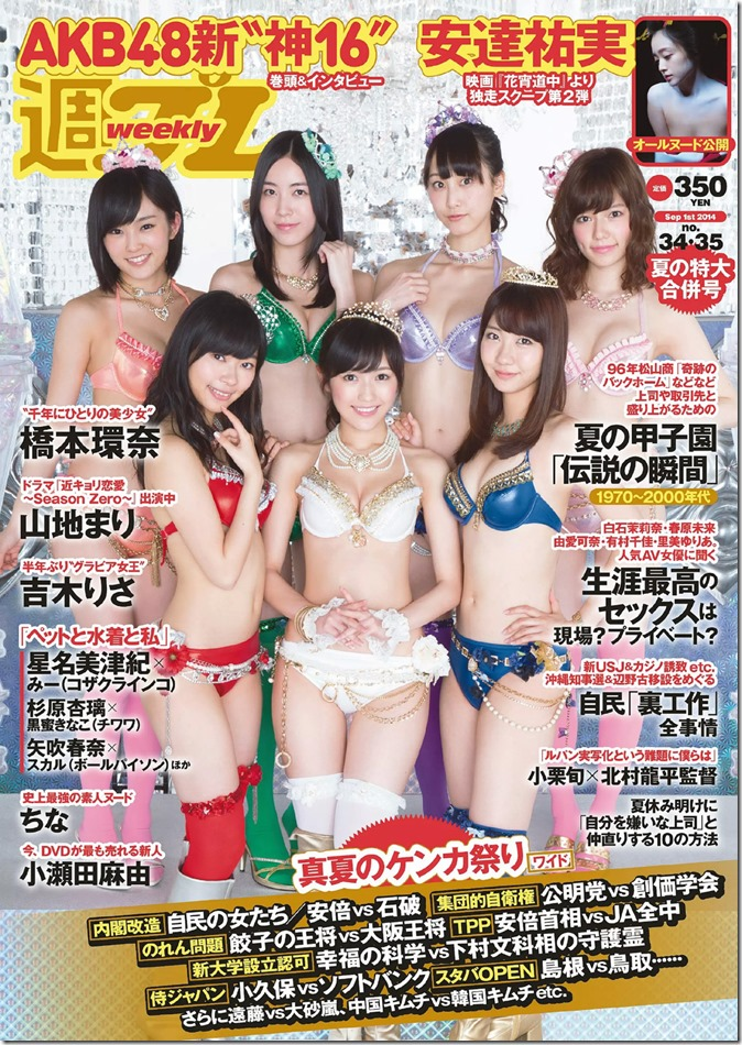 Weekly Playboy no.34.35 September 1st, 2014 (1)