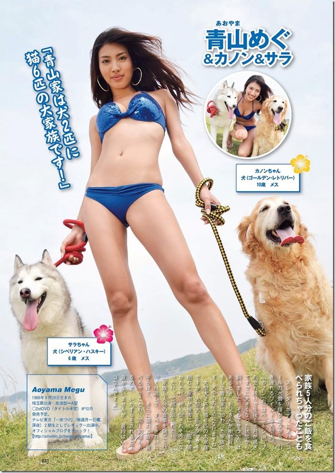 Weekly Playboy no.34.35 September 1st, 2014 (25)