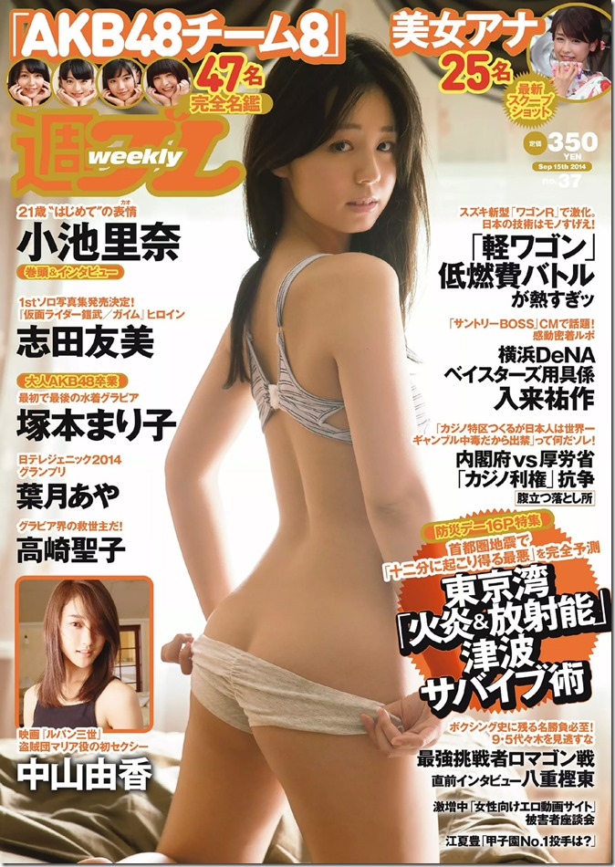 weekly playboy no.37 september 15th 2014 (1)