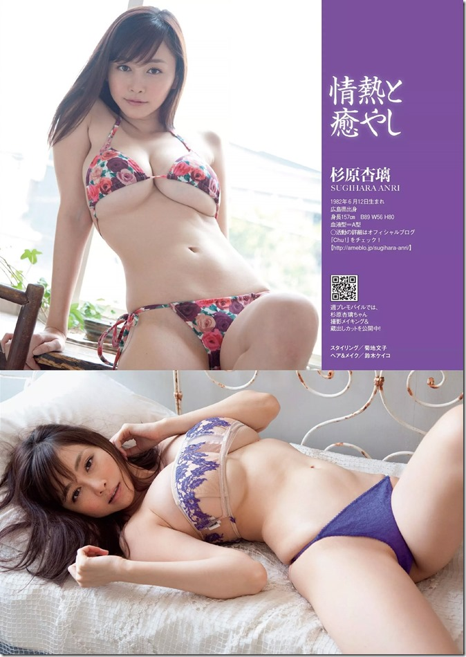 weekly playboy no.37 september 15th 2014 (32)