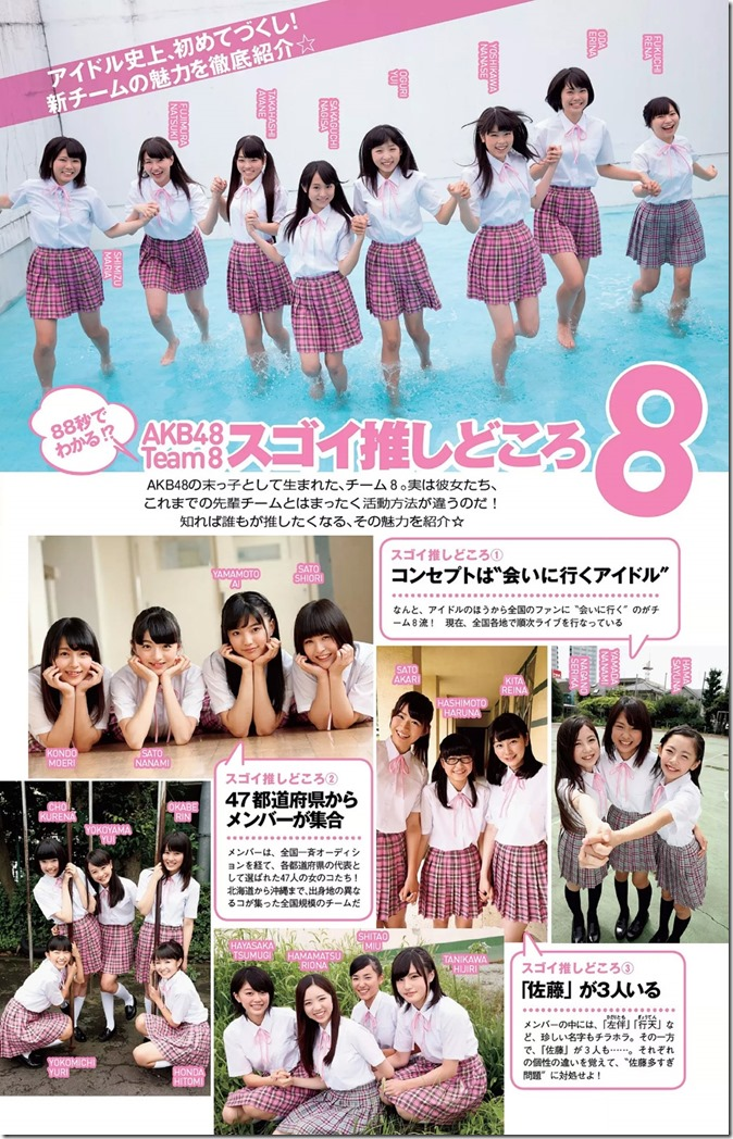 weekly playboy no.37 september 15th 2014 (41)
