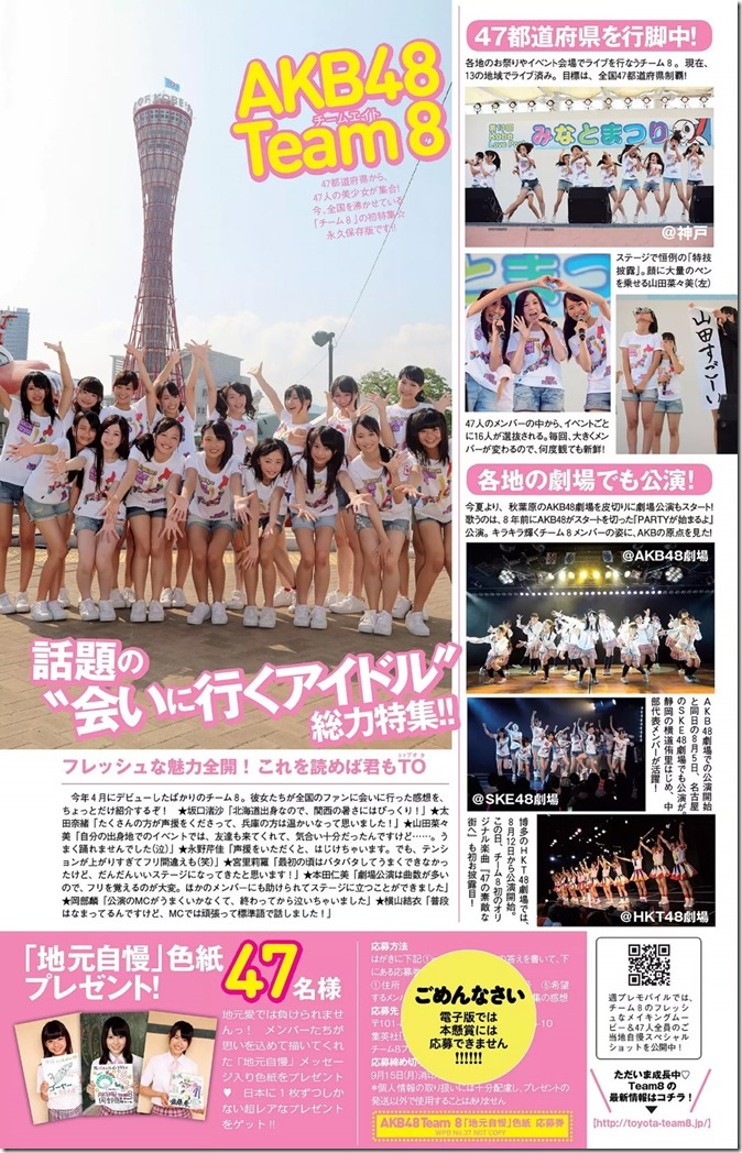 weekly playboy no.37 september 15th 2014 (46)