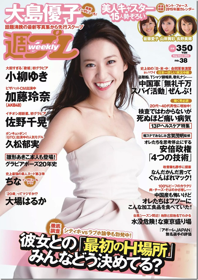Weekly Playboy no.38 September 22nd, 2014 (1)