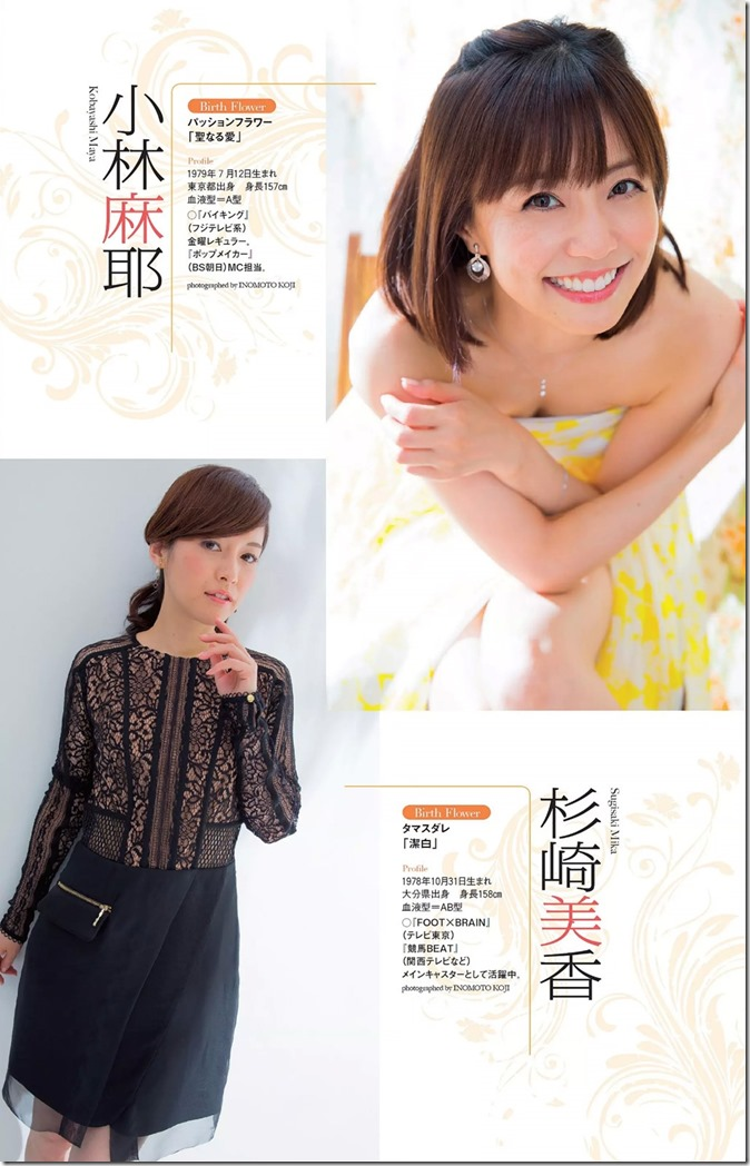 Weekly Playboy no.38 September 22nd, 2014 (42)