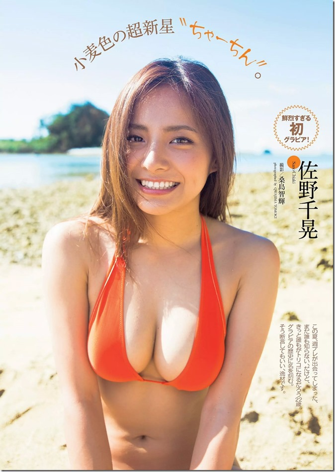Weekly Playboy no.38 September 22nd, 2014 (8)