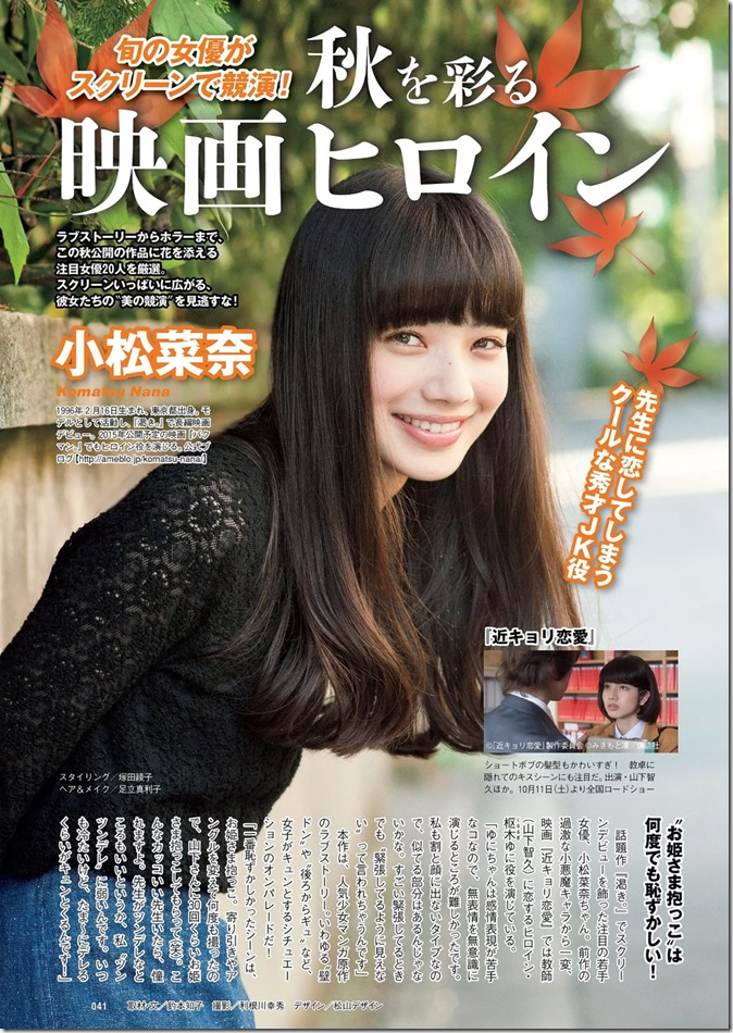 Weekly Playboy no.40 October 6th, 2014 (21)