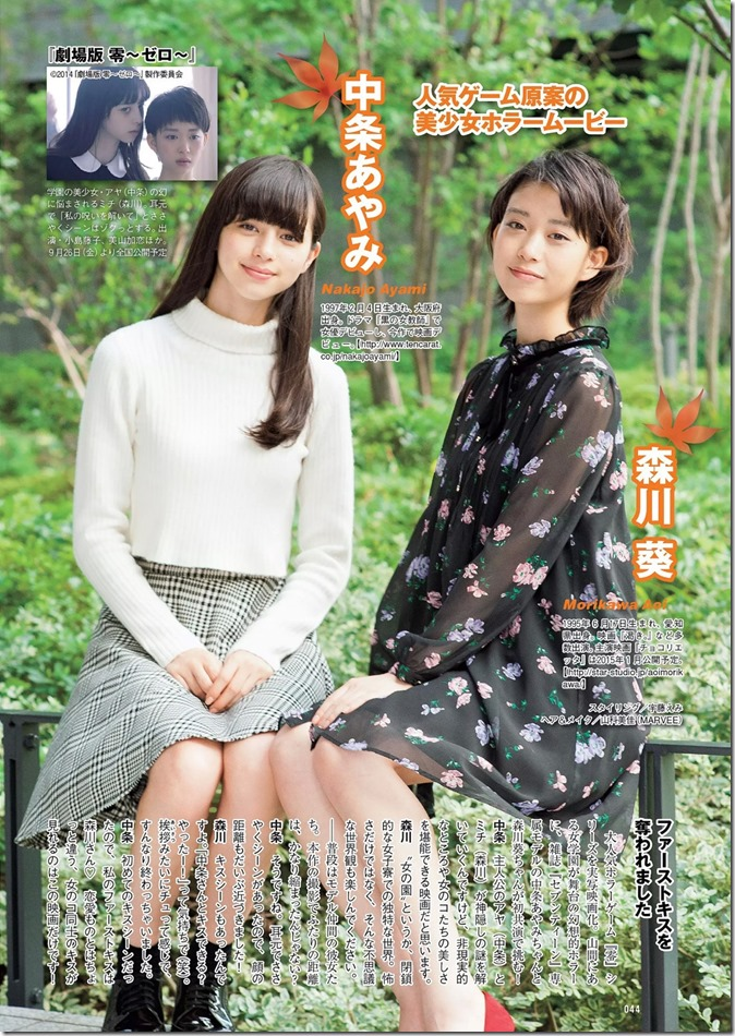 Weekly Playboy no.40 October 6th, 2014 (23)