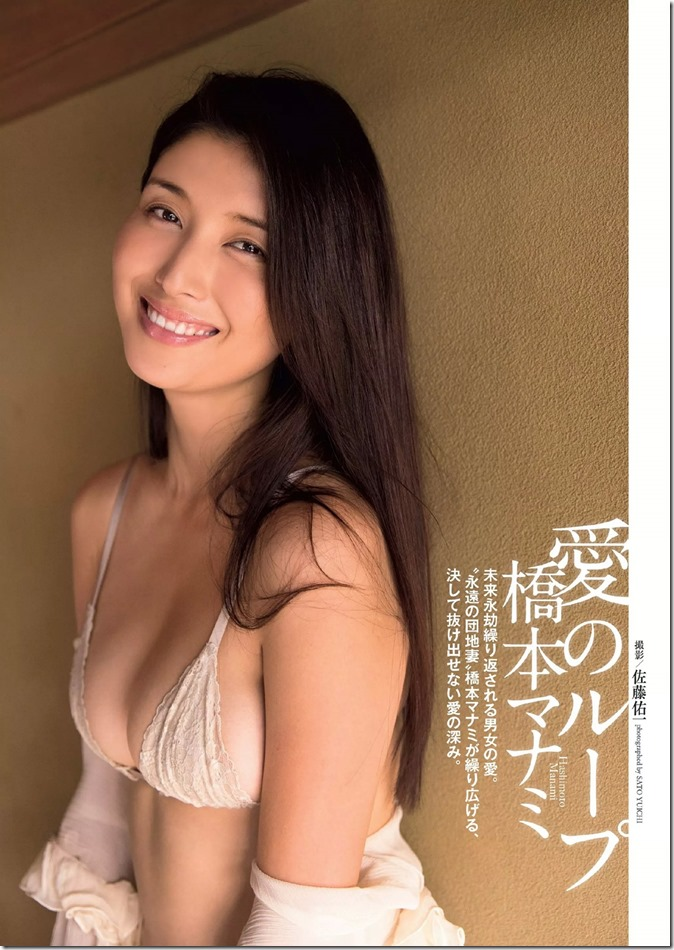 Weekly Playboy no.40 October 6th, 2014 (30)