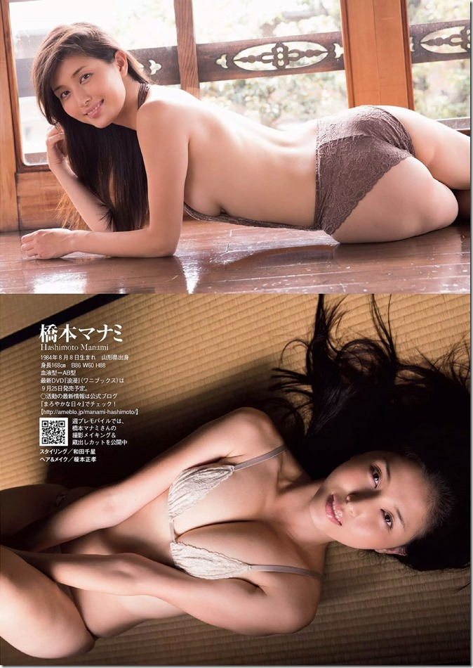 Weekly Playboy no.40 October 6th, 2014 (32)