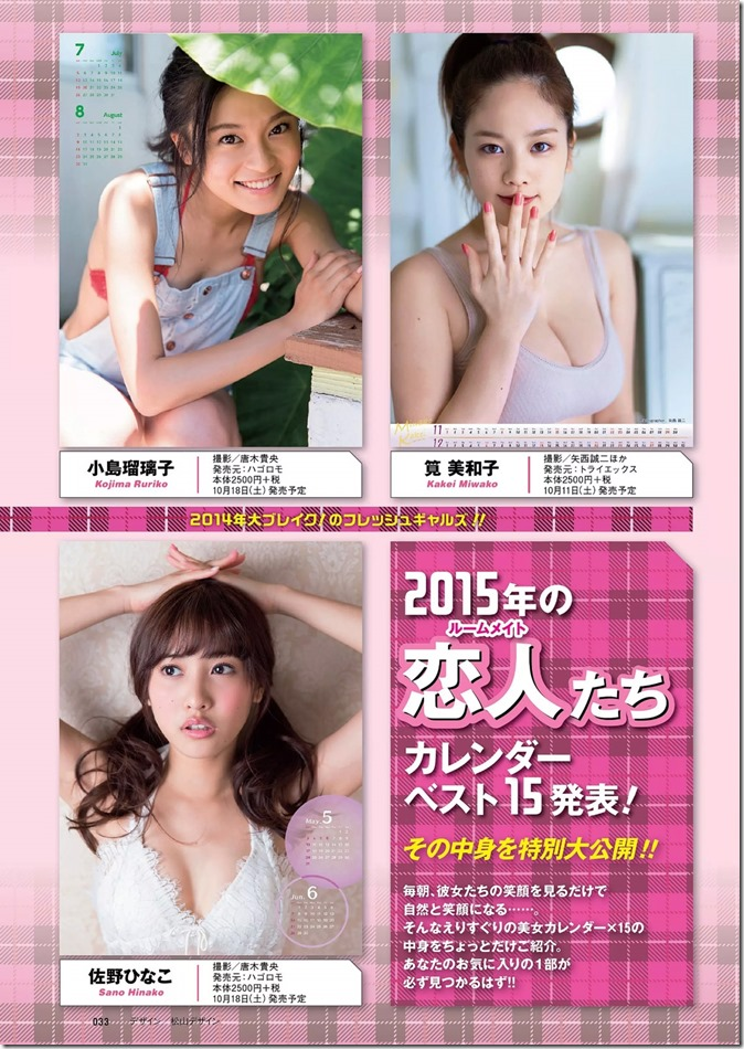 Weekly Playboy no.41 October 13th, 2014 (20)