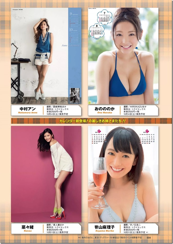 Weekly Playboy no.41 October 13th, 2014 (21)